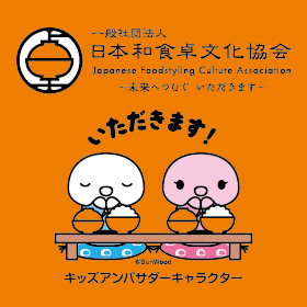 和食卓文化協会