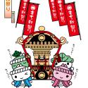 もちくん歳時記-秋祭り