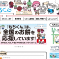 「もちくん」ホームページリニューアルOPEN!