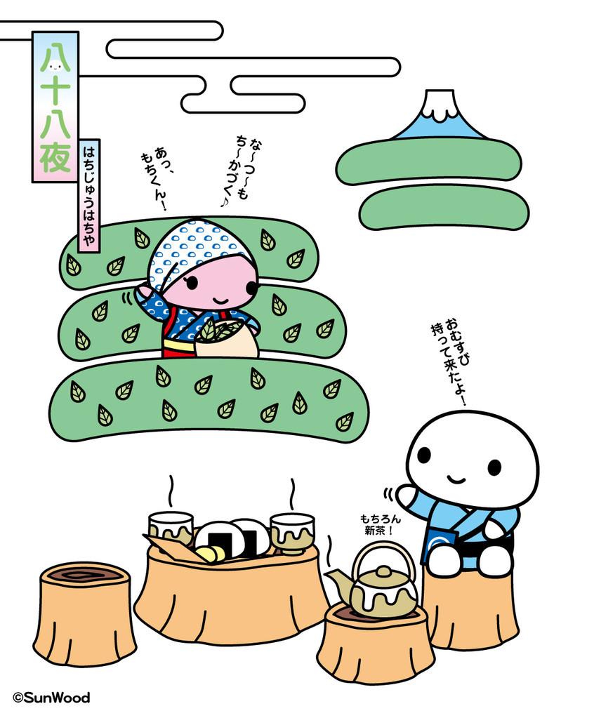 もちくん歳時記〜5月2日頃 八十八夜 立春から八十八日目。茶摘みや農作を始める日