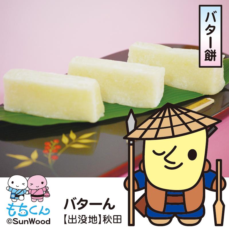 もちくんの全国の仲間たち【秋田/バター餅】