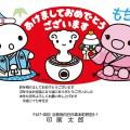 もちくん年賀状が【プリントパック】より販売開始!