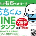 もちくんLINEスタンプ販売中〜!