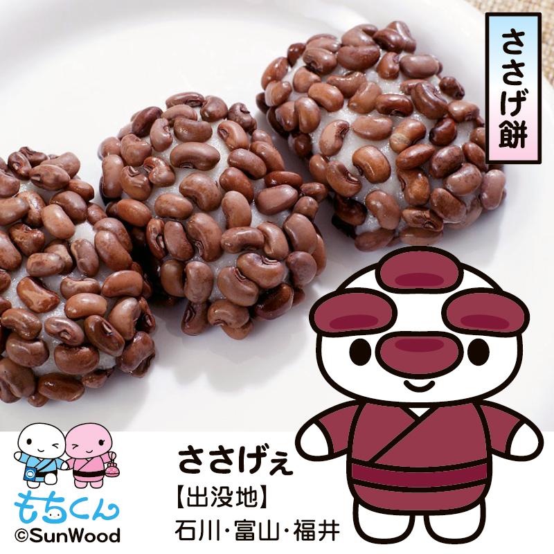 もちくんの仲間 ささげ餅/石川県