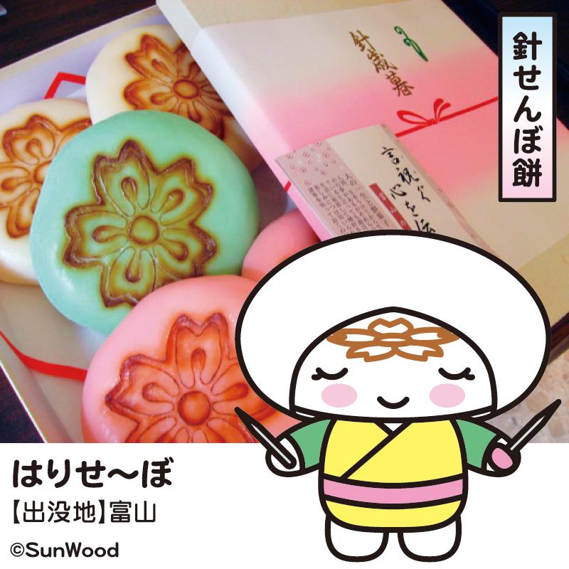 針せんぼ餅/富山