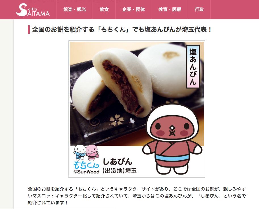 そうだ埼玉.comにしあびん登場!