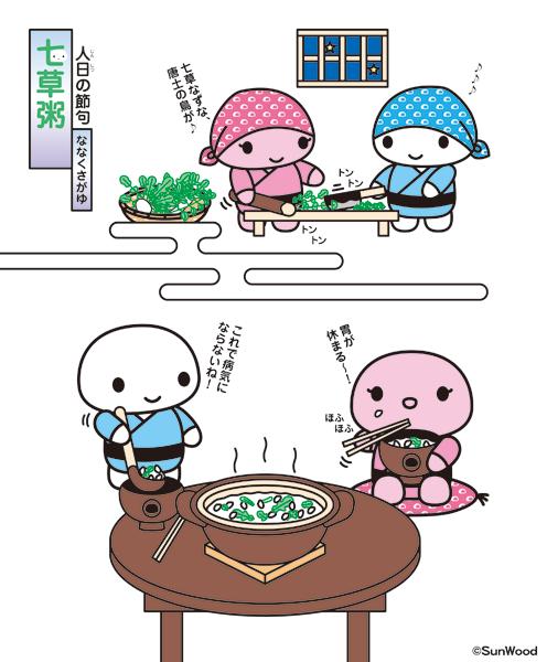 もちくん歳事記 七草粥