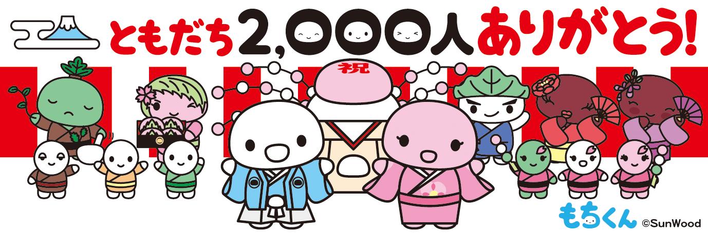 もちくんFB祝2000いいね!