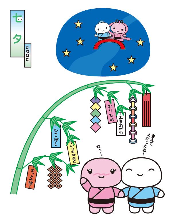 もちくん歳事記 七夕