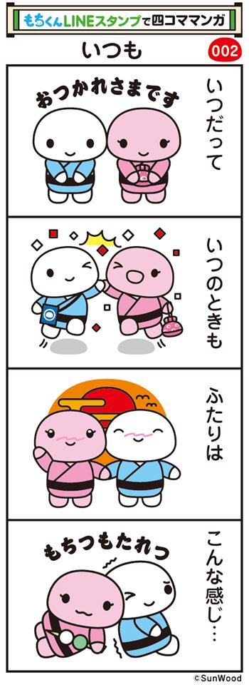 もちくんLINEスタンプ四コママンガ002