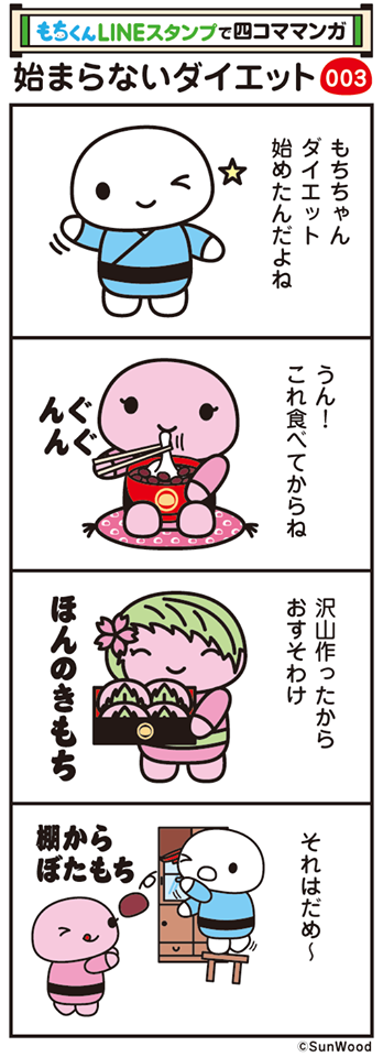 もちくんLINEスタンプ四コママンガ003