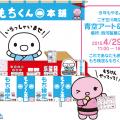 4.29【二子玉川 青空アート&マート】でもち検定〜!
