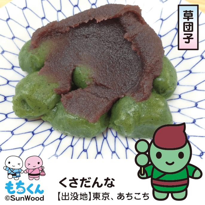 もちくんの東京の仲間草団子こと「くさだんな」です。
