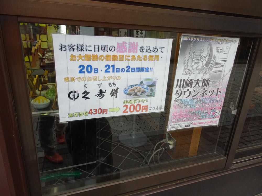 お得な張り紙 住吉 久寿餅