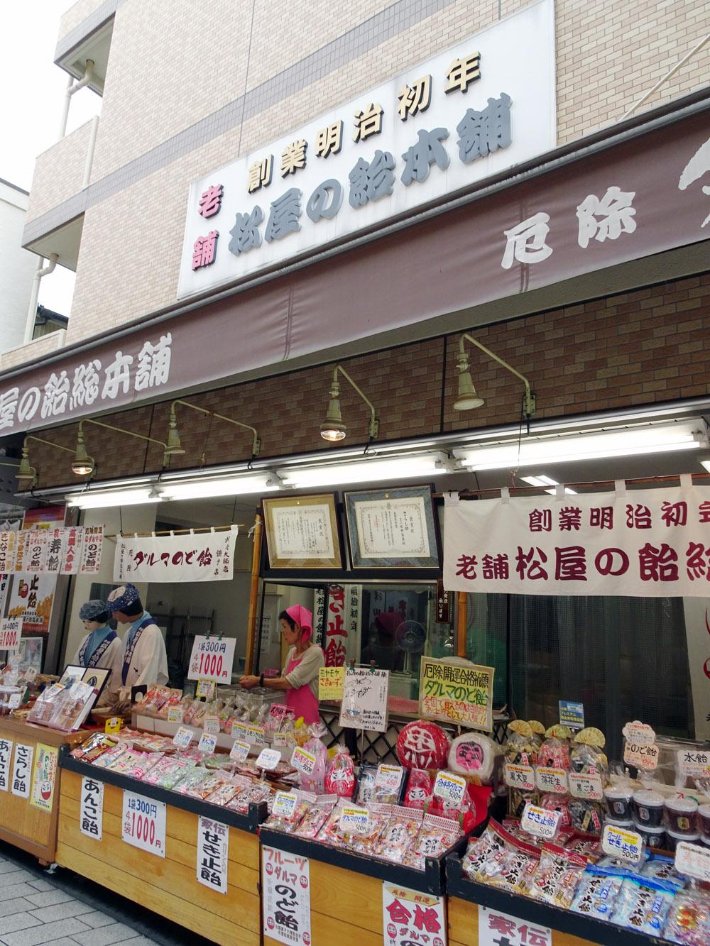 松屋の飴本舗