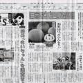 【日本をもち上げたい! わかやま新報で紹介いただきました】