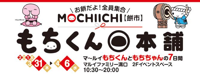 もちくん本舗 MOCHIICHI