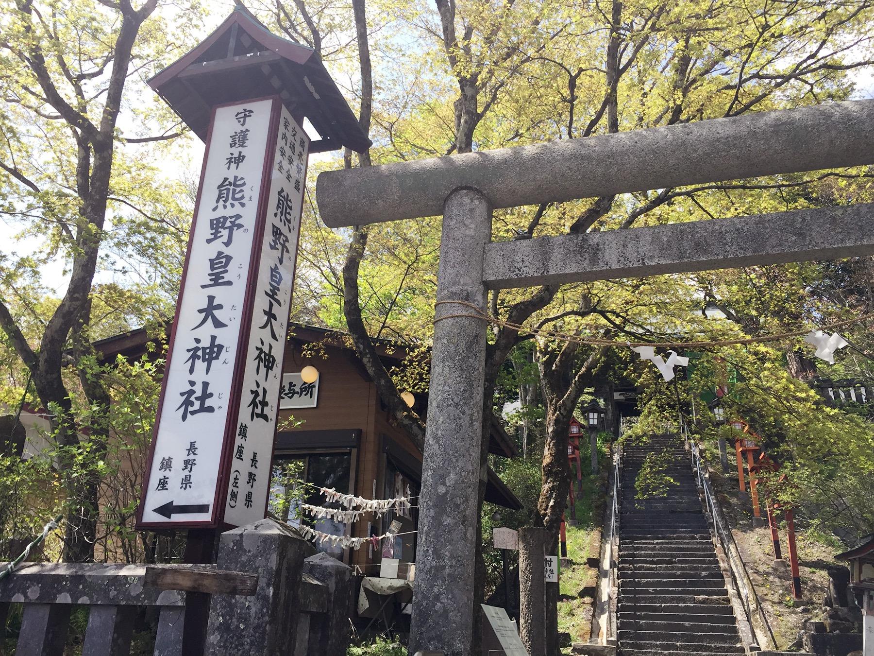 しげのやさんの後は熊野皇大神社へ