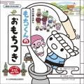 「もちくんのおもちつき」12/5、全国書店・Amazonにて発売!