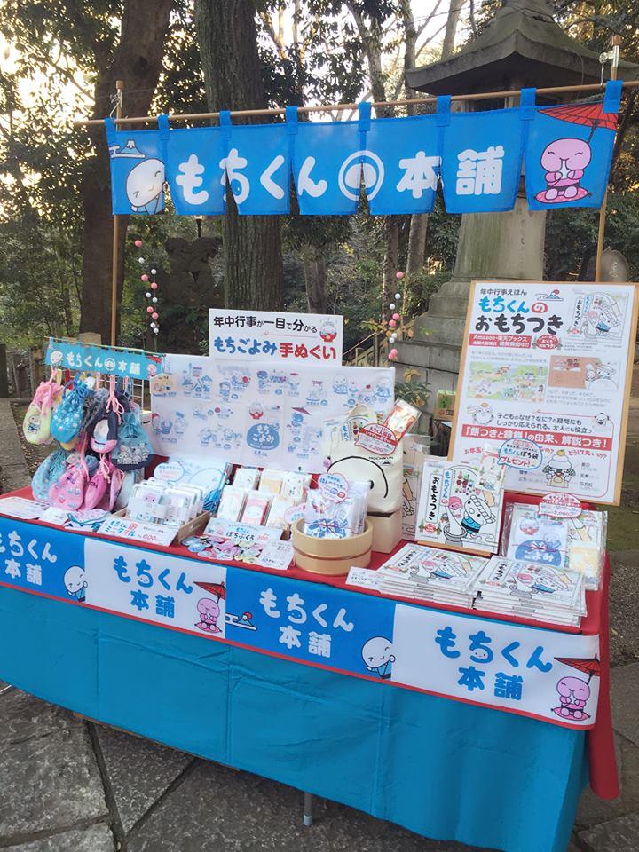 赤坂氷川神社 もちつき3