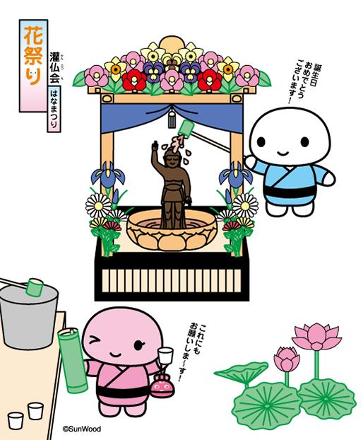 もちくん 花祭り