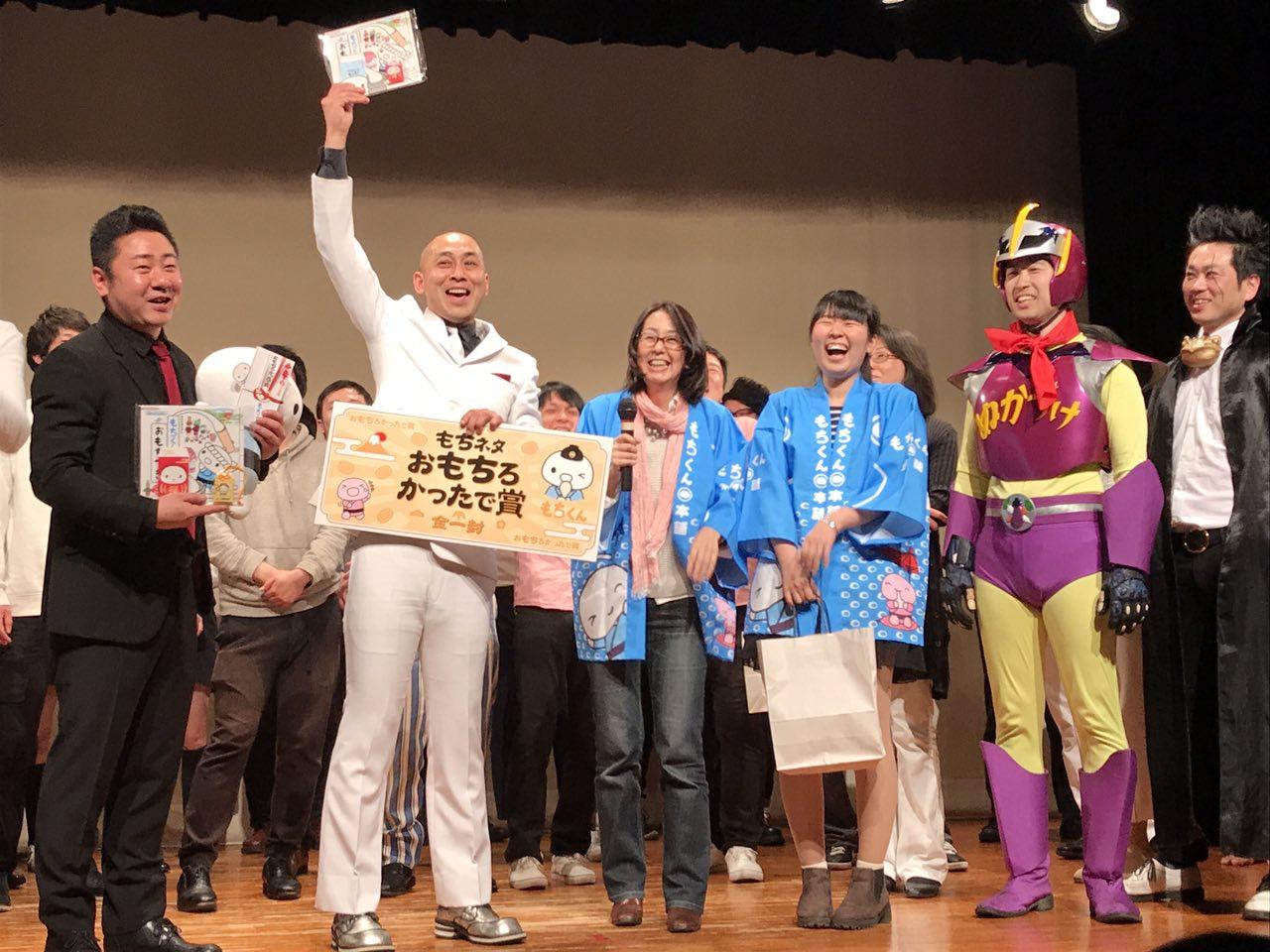もちくん賞は錦鯉さん。もちくん、山崎さん