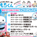 【2017.5.27 START TAITOよりクレーンゲーム登場!】