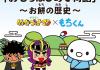 【もちくん初ウェブアニメーション配信開始!!】