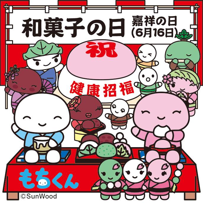 もちくん 和菓子の日