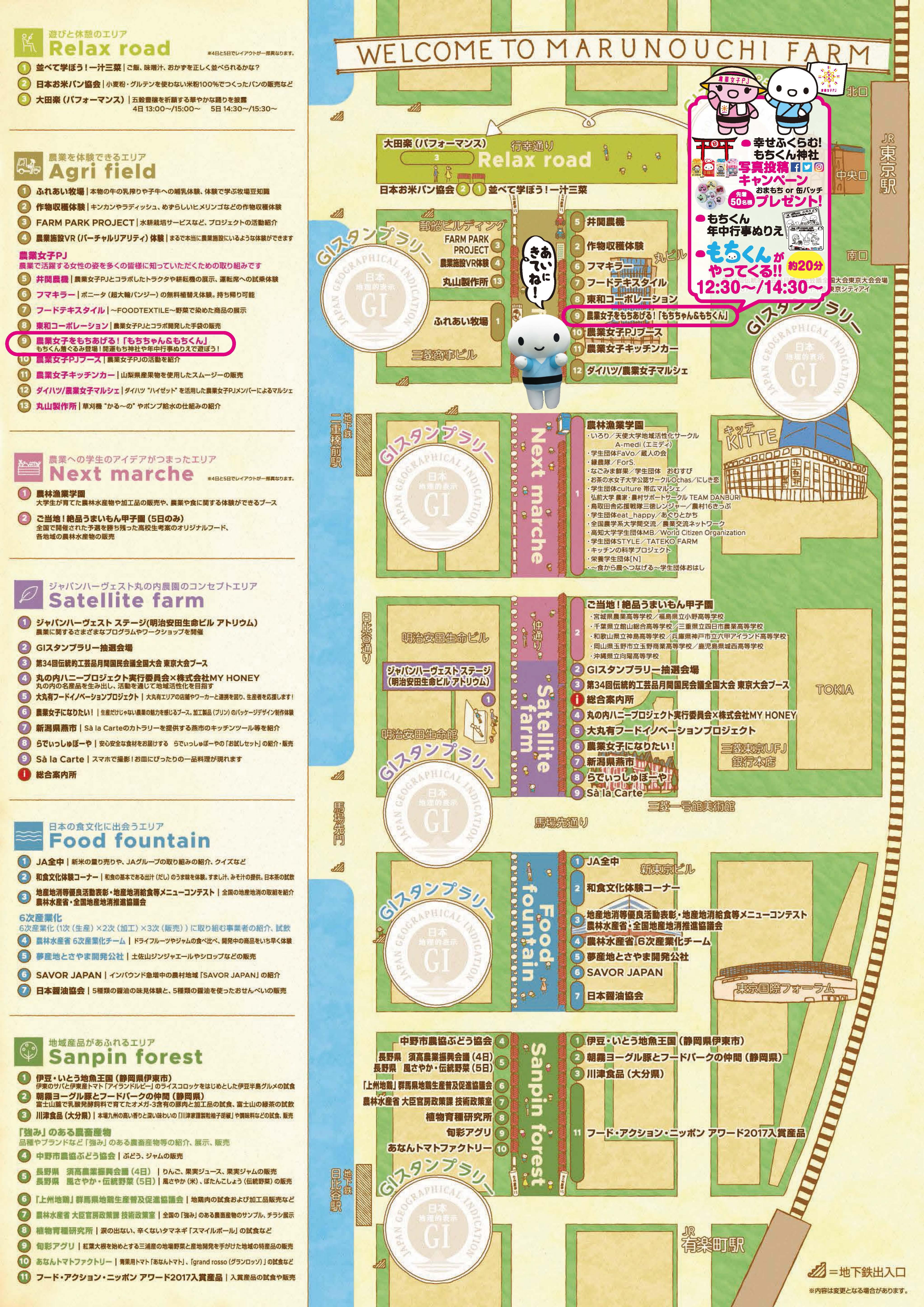 ご案内MAP