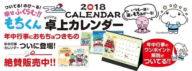 2018もちくん年中行事卓上カレンダー発売中!