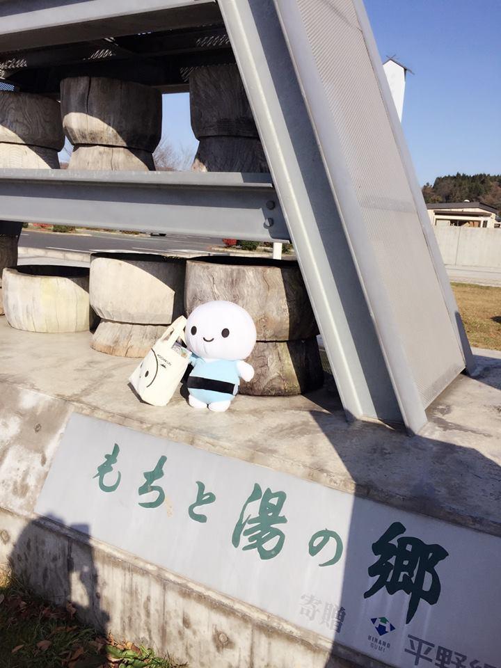もちくん 道の駅厳美渓3