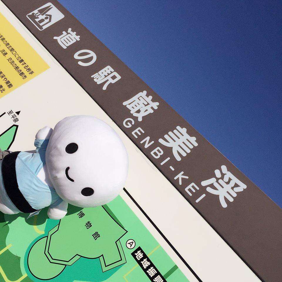 もちくん 道の駅厳美渓2