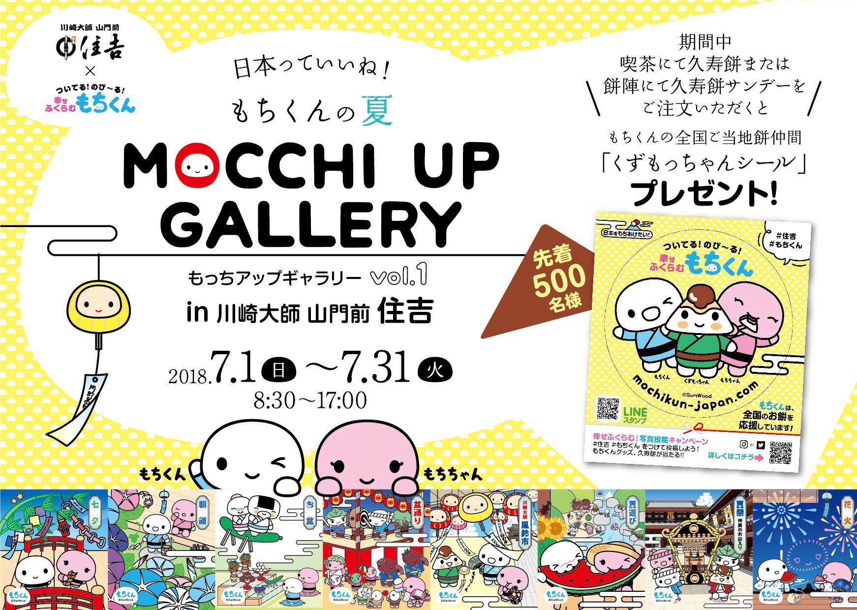 MOCCHI UP GALLERY Vol.1住吉
