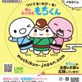 7/1よりもちくん初のPOP UP GALLERYが川崎大師 住吉にて開催!