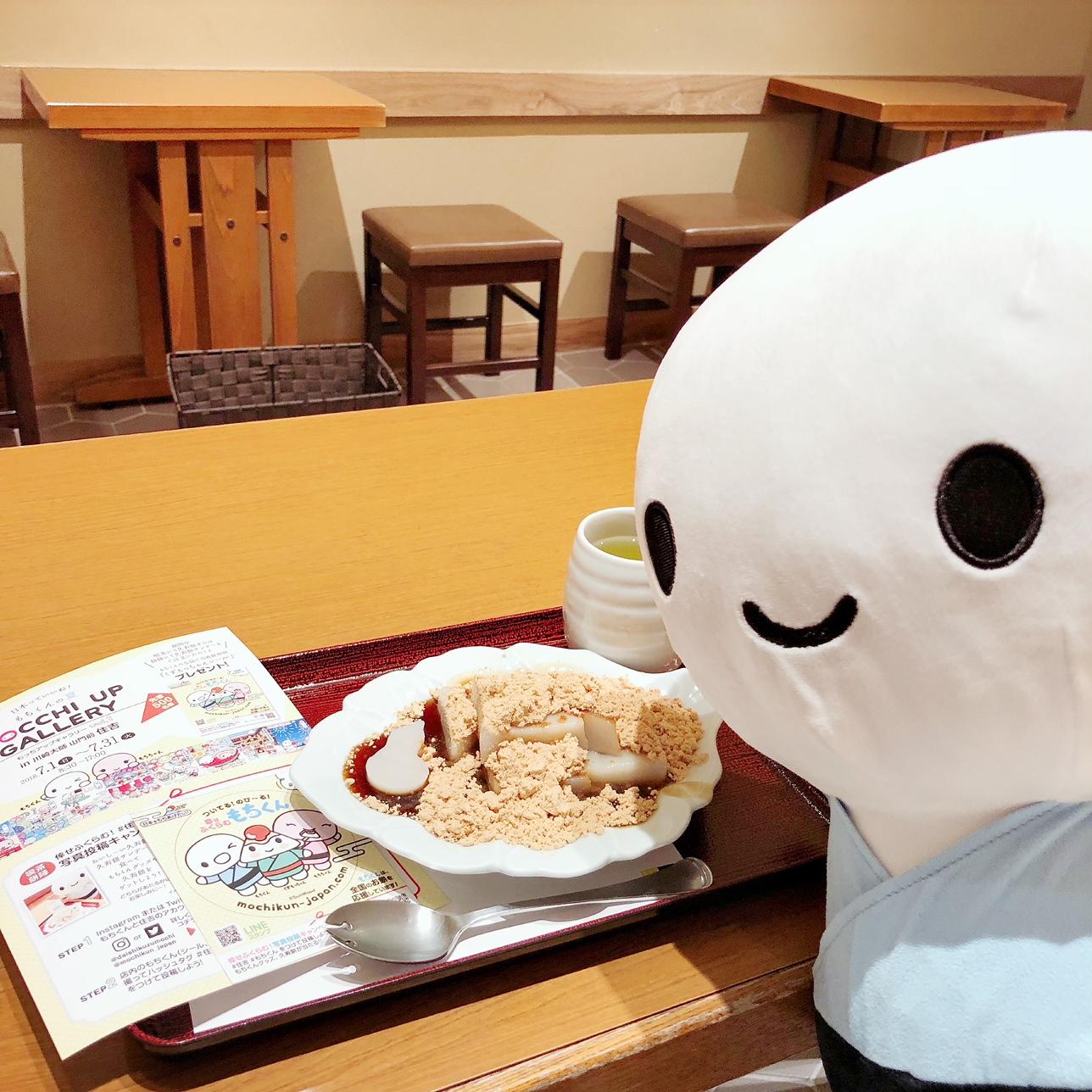 住吉さんの久寿餅を早速たべるもちくん
