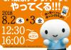 7/31(火)-8/3(金)JAアグリパーク(東京・新宿)に出店