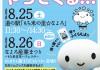 8/25(土)、26(日)北海道名寄に遊びにいくよ!