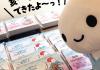 【亥〜カレンダーできたよー!】