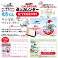 【もちくん年中行事カレンダー2019 予約受付開始〜!】