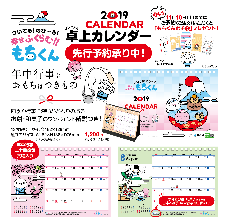 2019もちくん卓上カレンダー