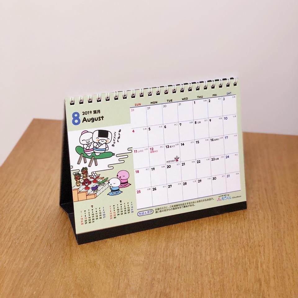 2019.8もちくん卓上カレンダー