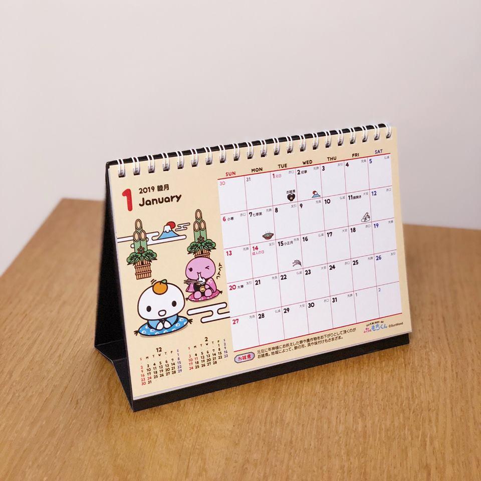 2019.1もちくん卓上カレンダー