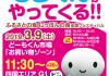 3/9(土)NHKふれあいホール(渋谷)前にもちくんがやってくる!