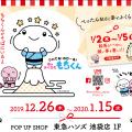 もちくんPOP UP SHOP in 東急ハンズ池袋店初出店!
