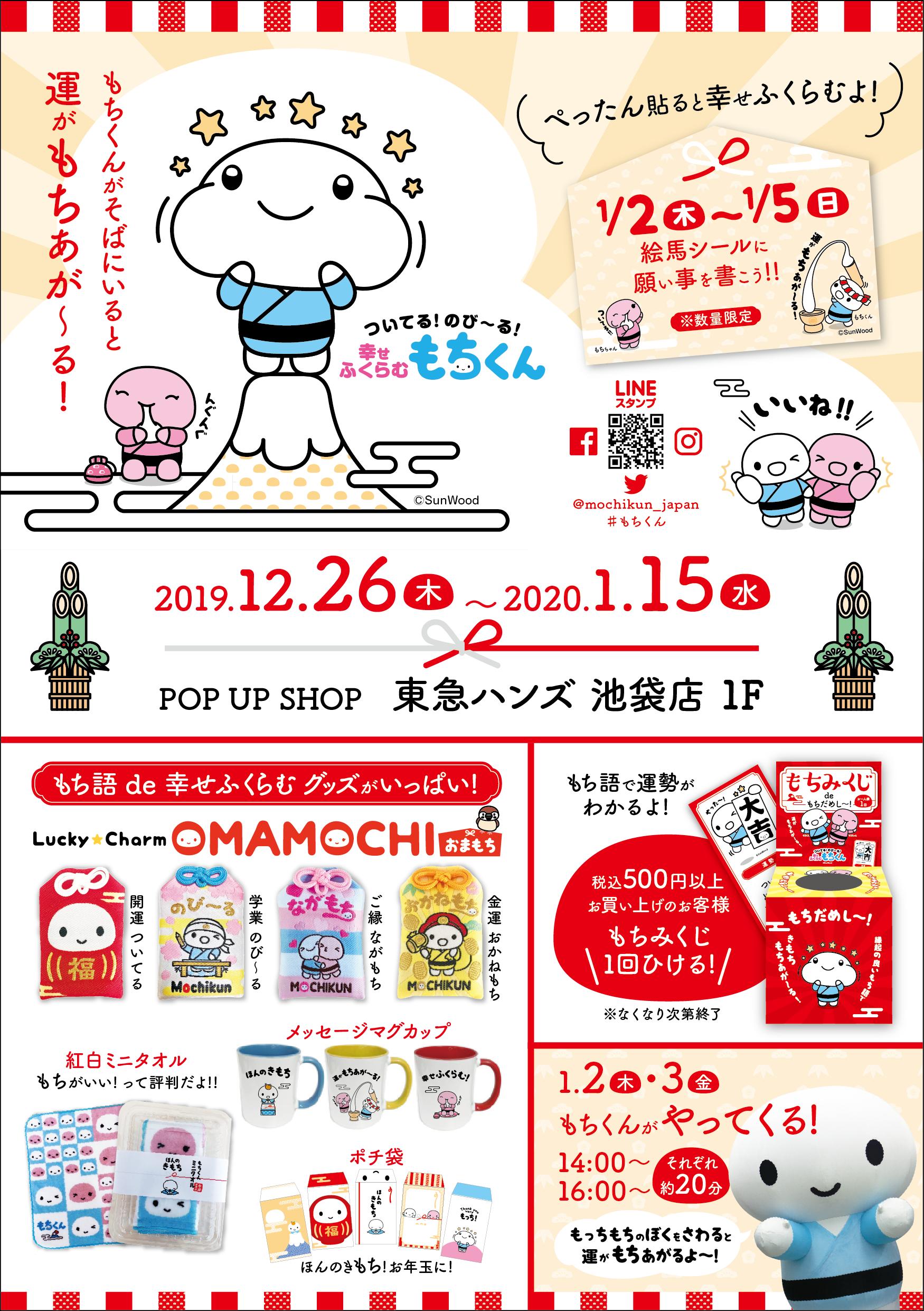 もちくんPOP UP SHOP in東急ハンズ池袋店初出店!