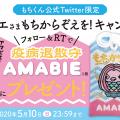Twitter限定 アマビエさまもちからぞえをキャンペーン 5/2スタート!