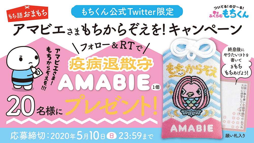 アマビエお守りフォロー&リツイートキャンペーン