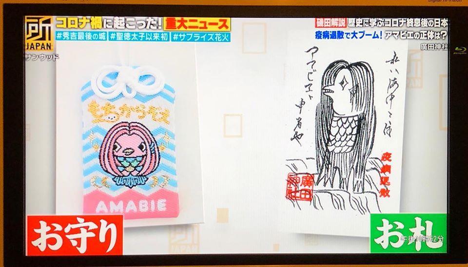 アマビエお守り所ジャパン