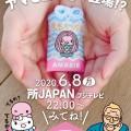 6/8(月)フジテレビ所ジャパン22:00〜アマビエさまお守り登場!?